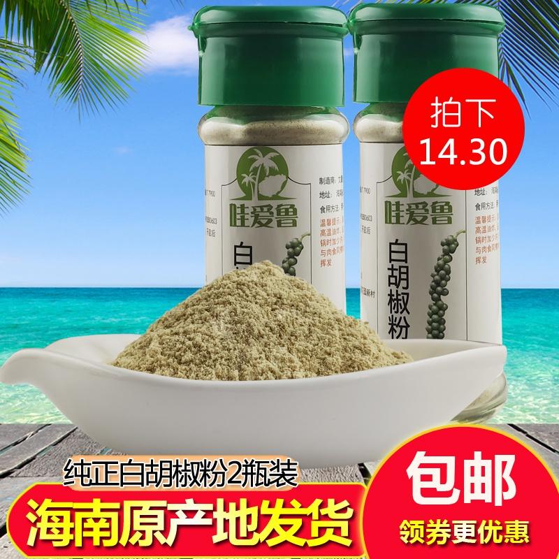 海南白胡椒 纯正特级白胡椒粉30g*2瓶家用装商用袋装粉烧烤香辛料