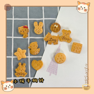 Sell cute biscuit brooch Japanese simulation pin kitty little bear bunny decoration badge clothes school bag accessories tide