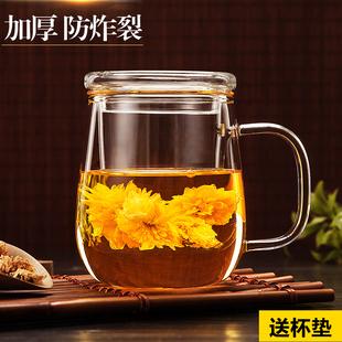 茶杯耐热玻璃杯花茶杯带盖水杯带把茶水分离办公男女过滤泡茶杯子
