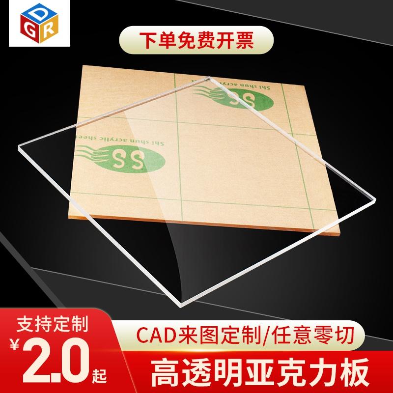 亚克力板有机玻璃板定制高透明展示盒塑料板加工订做diy展板雕刻满2元减1元
