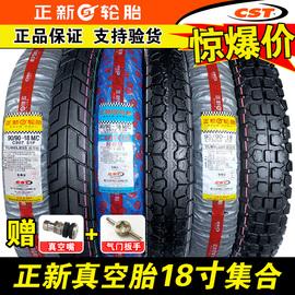 正新轮胎90/90-18真空胎100/80一18越野胎前胎后胎摩托车外胎厦门