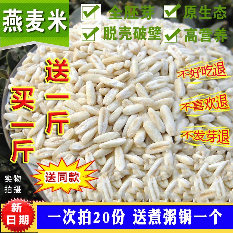 新米内蒙古全胚芽燕麦米莜麦仁破壁去芒去涩裸燕麦粟买一送一促销