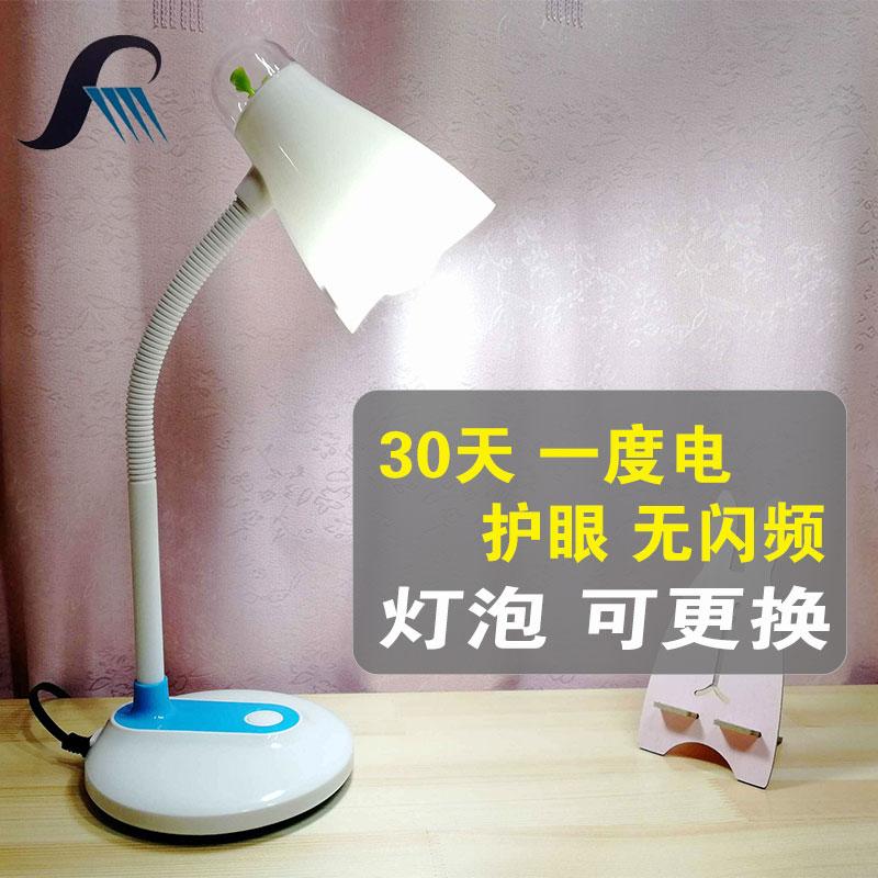 可换装灯泡台灯护眼书桌大学生保视力卧室按钮开关E27小孩学习灯