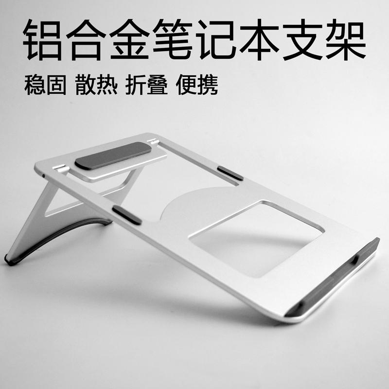 笔记本铝合金支架托桌面电脑增高联想苹果macbook华硕垫高底座颈椎办公室散热器折叠便携托架子满20元减3元