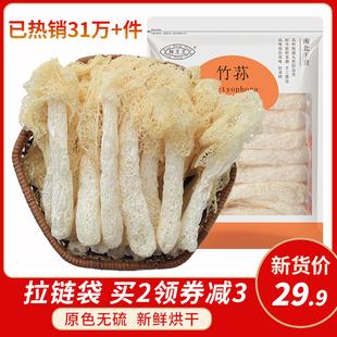 鲜烹烹竹荪干货100g古田竹笙菌类新鲜长裙竹孙足荪干竹荪菌菇煲汤
