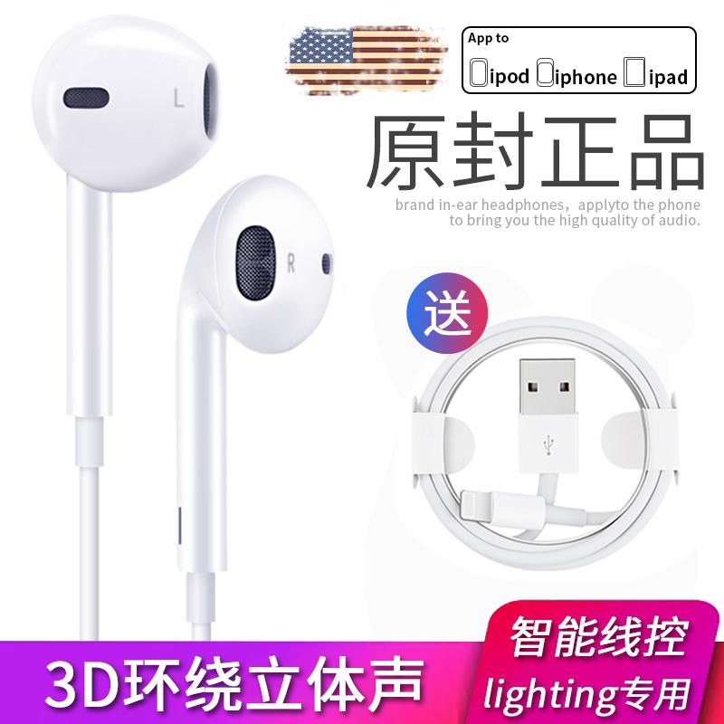 适用苹果7耳机原�biPhone7plus/i7p/6s/8/x入耳式平果5手机耳塞XR/XS MAX扁头带麦ipad线控lightning通用七八