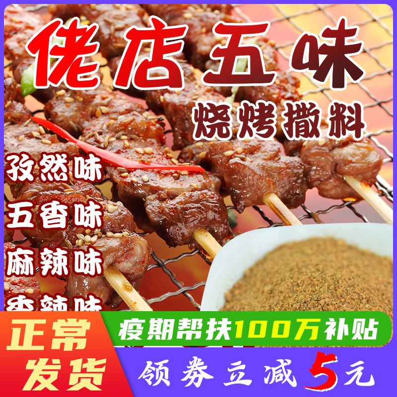 烧烤撒料调料秘制配方商用韩式烤肉蘸料烤串孜然粉椒盐125g*4