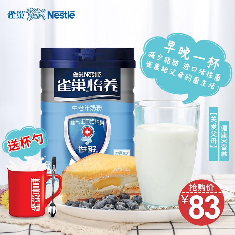 雀巢怡养中老年奶粉高钙配方益生菌无蔗糖成人营养奶粉罐装850g