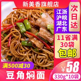 10袋330g豆角焖面2019新款炒蒸面卤面冷冻料理包微波食品新美香