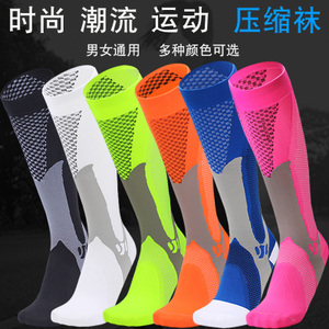 Running compression socks outdoor football breathable riding long tube men and women leggings running socks marathon running socks