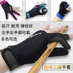 Billiard gloves three / five-finger gloves men and women mitts billiard supplies accessories left and right hands can wear billiards