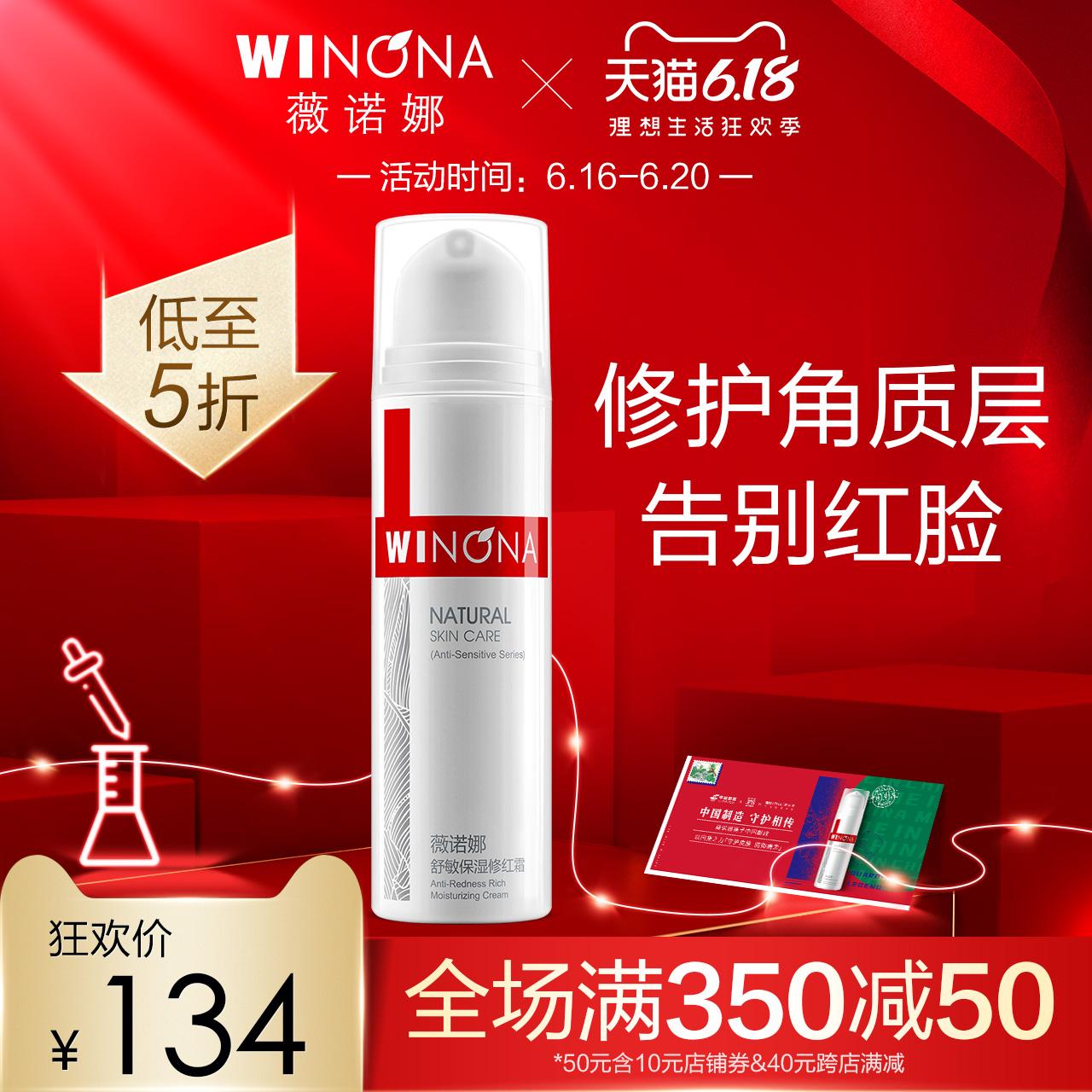 薇诺娜舒敏保湿修红霜50g 改善泛红修护角质层 敏感肌乳液 红血丝