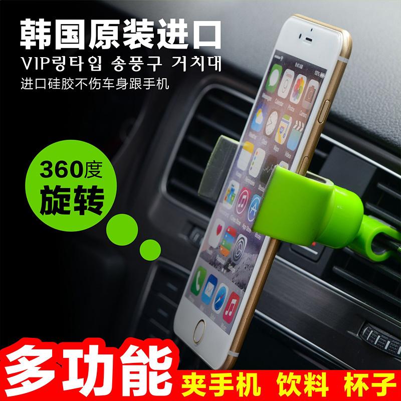 韩国车载手机支架仪表台创意出风口汽车用导航手机座多功能水杯架