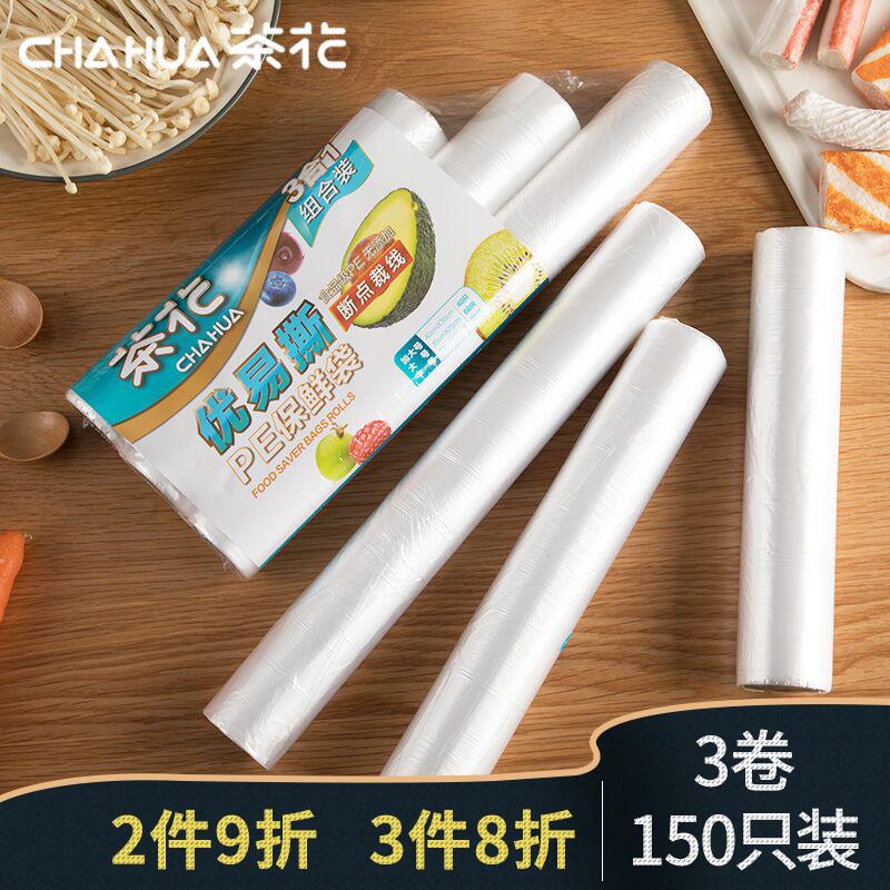 茶花保鲜袋加厚点断式密封袋食品袋大号中小号手撕袋一次性保鲜膜
