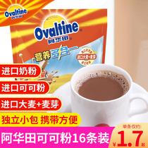 阿华田可可粉条装独立小包装麦乳精饮料烘焙速溶冲饮热巧克力袋装