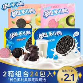 奥利奥饼干整箱实惠装696g樱花粉色小包巧克力夹心儿童节零食散装