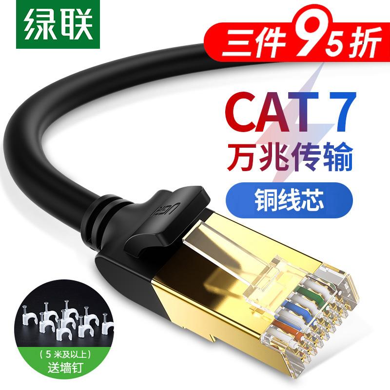 绿联网线超7七类千兆6六类家用高速电脑宽带网络线cat7成品3/5米