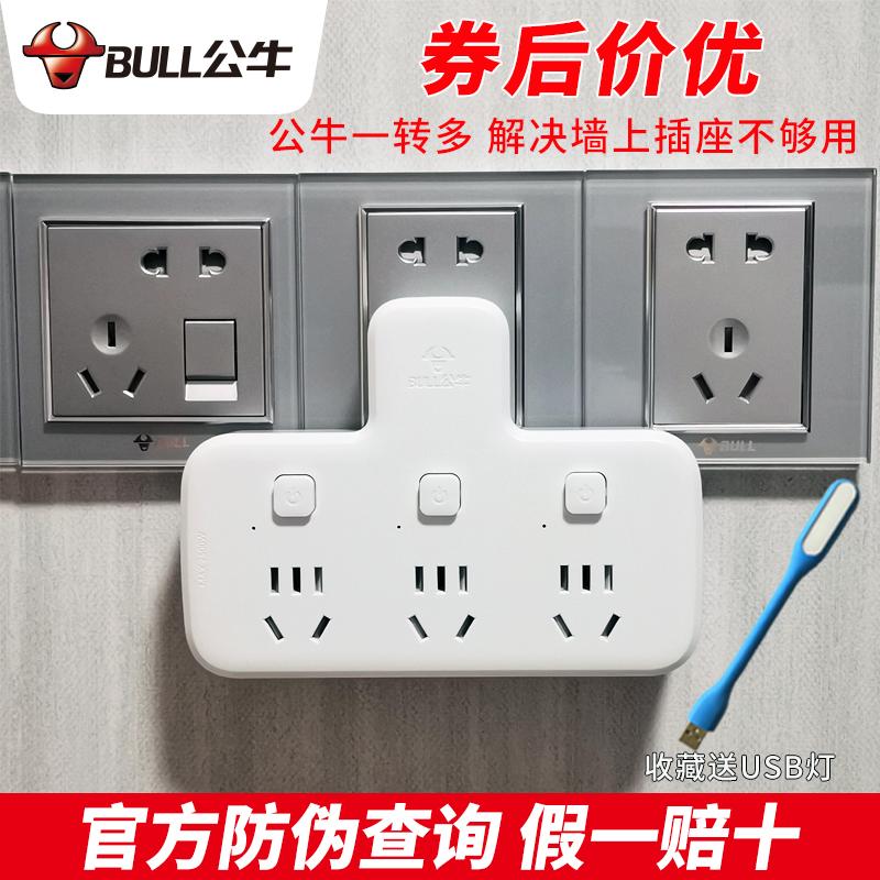 公牛插座转换器面板多孔无线插排插板多用功能分插头不带线一转三