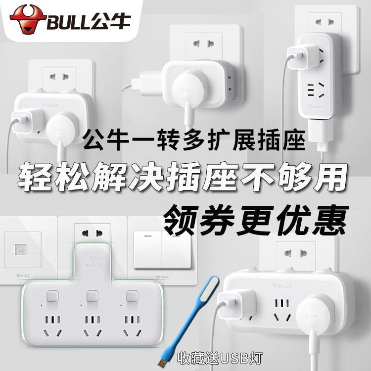 公牛插座转换插头多功能电源无线扩展转换器一转多拖二三四/带usb