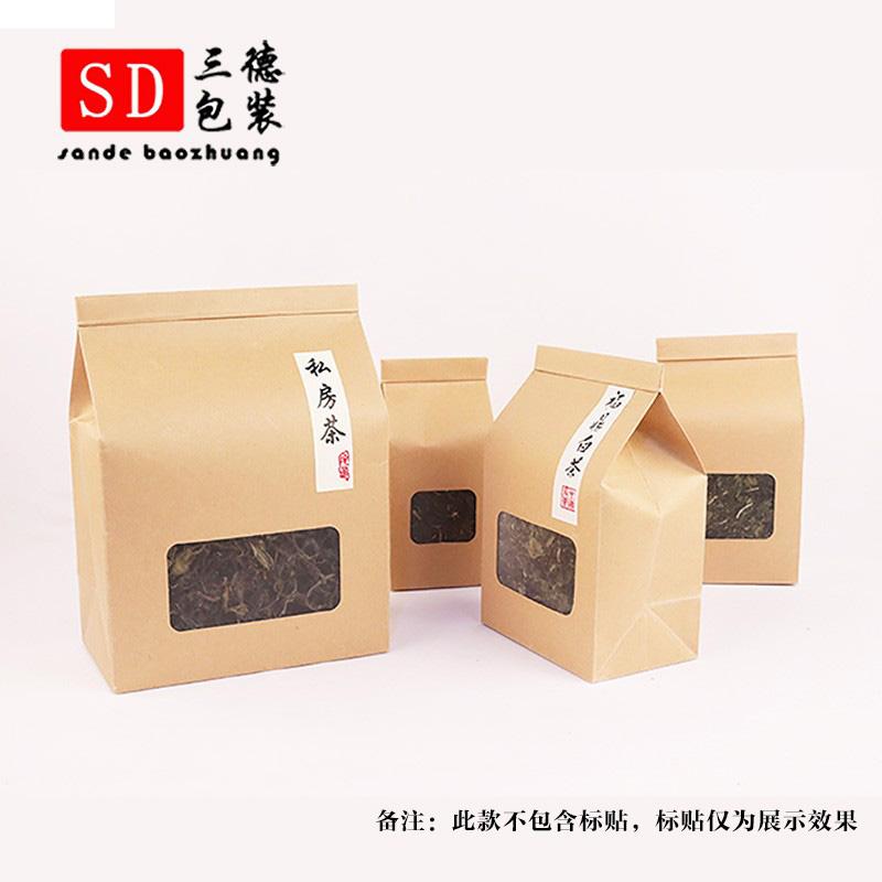 牛皮纸铝箔袋铁丝自封袋开窗茶叶包装袋散茶锡纸袋干果花茶密封袋