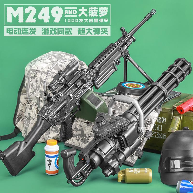 m249大菠萝电动连发绝地吃鸡套装加特林水弹枪儿童求生男孩玩具抢图片