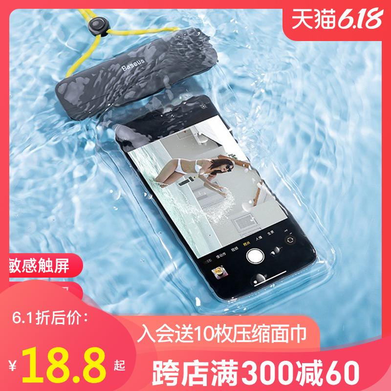 手机防水袋潜水手机套温泉游泳可触屏外卖手机防尘袋包骑手防雨