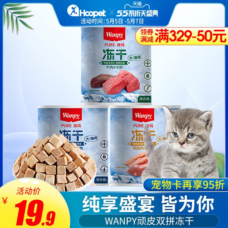 猫冻干顽皮牛肉发腮鸡胸肉鸡肉猫咪宠物罐头营养增肥猫粮猫零食肉