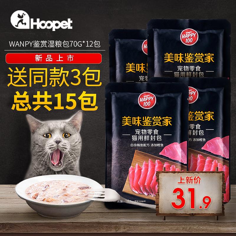 顽皮wanpy湿粮包12包宠物猫咪奖励解馋零食成猫幼猫美味宠物湿粮