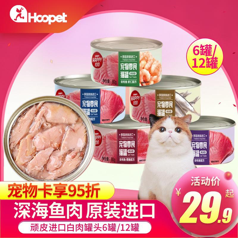 顽皮泰国进口白肉猫罐头幼猫主食湿粮罐猫咪宠物零食营养增肥整箱