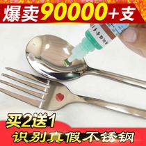 不鏽鋼檢測液201304測錳含量無需通電316檢測試要劑鑒別要水識別