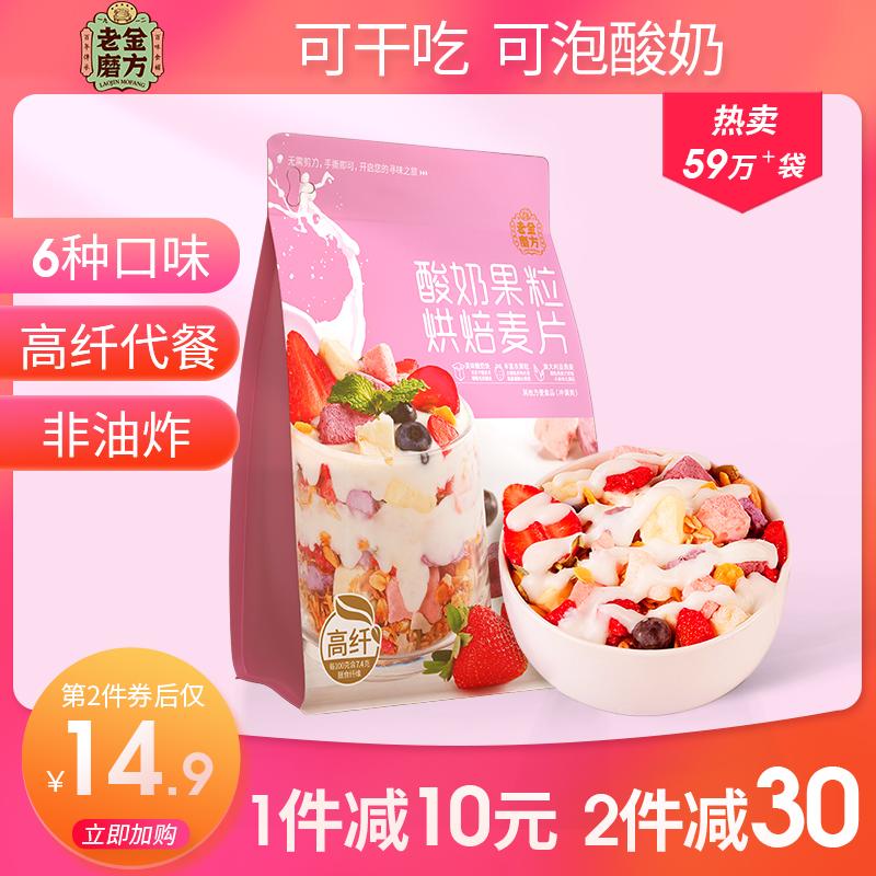 【买2减30】酸奶果粒烘焙麦片代餐水果坚果燕麦片早餐即食饱腹