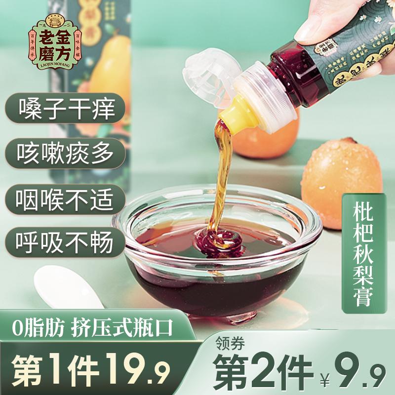 老金磨方 枇杷秋梨膏雪梨膏砀山酥梨老人儿童可食用润喉 随身瓶装