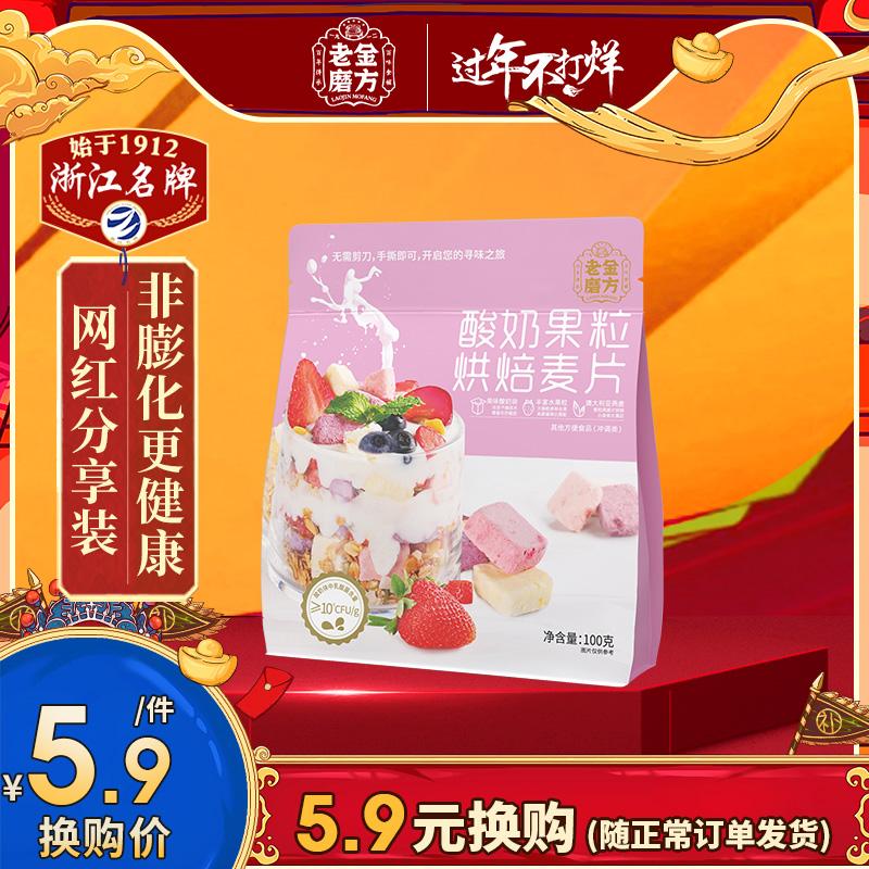 单拍不发货】酸奶果粒冲饮麦片 早餐即食水果坚果燕麦片代餐100g