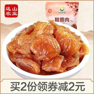 Yuanshan Fujian Putian Longan Meat 500g New Products Seedless Longan Dry Farmhouse Longan Dried Meat Specialty