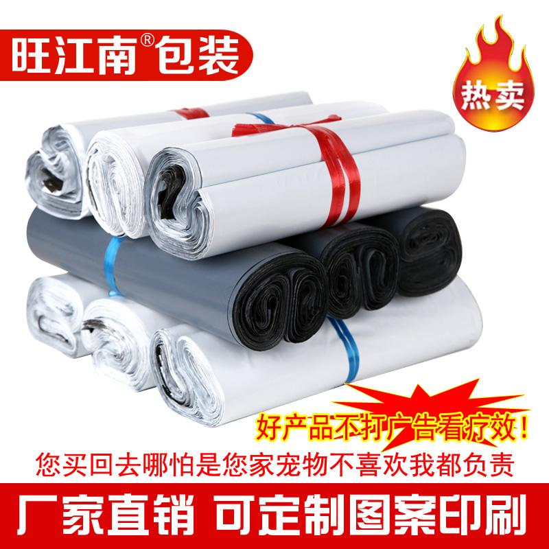 白色快递袋子28*42包邮定制批发加厚灰色物流打包防水塑料包装袋