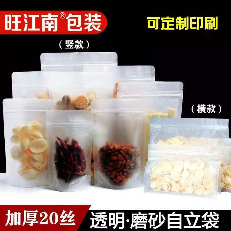 加厚磨砂自立零食每日坚果干货牛皮纸食品密实封口塑料包装自封袋