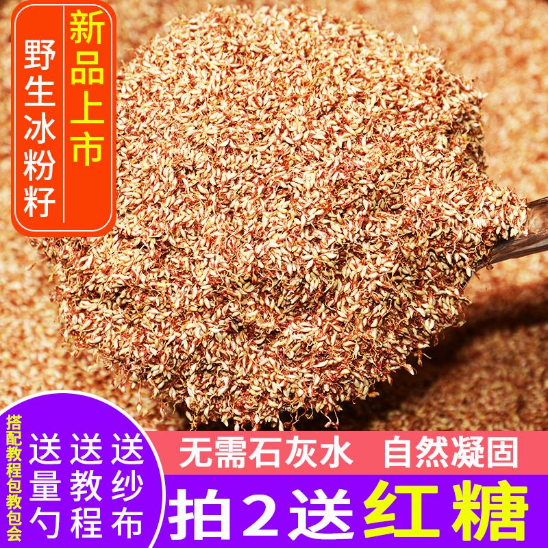 贵州特产野生冰粉籽手搓冰籽冰子冰粉原料木瓜籽爱玉籽凉粉籽100g