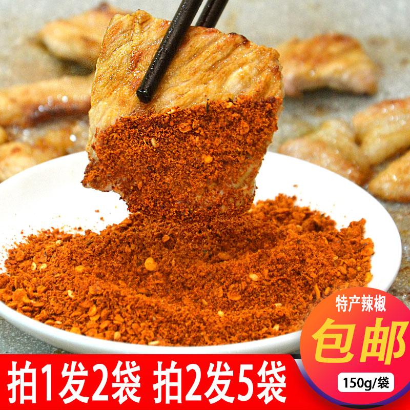 贵州特产贵州辣椒面烧烤烙锅辣椒面五香干碟蘸料香辣椒粉150gx2袋