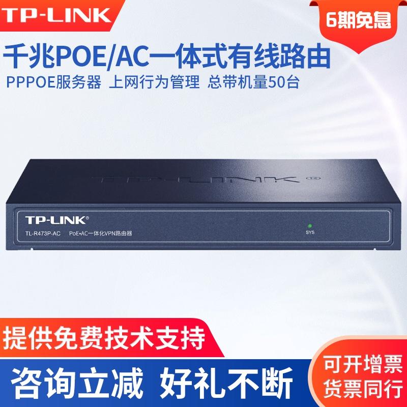 TP-LINK TL-R473GP-AC全千兆poe/ac一体式有线路由器AP管理4口PoE供电器AC控制器适配wifi面板无线ap无线覆盖