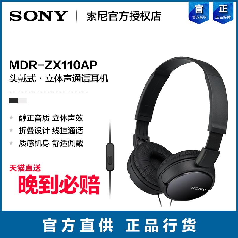 Sony/索尼 MDR-ZX110AP 头戴式立体声耳机手机线控通话游戏耳麦图片