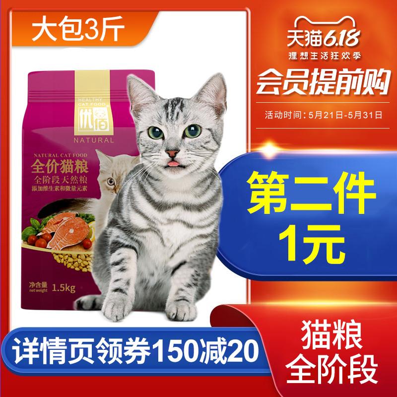 优佰猫粮成猫幼猫粮1-4月天然粮海洋三文鱼猫食粮奶糕流浪猫咪3斤