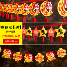 11 National Day decoration supplies indoor mall Mid-Autumn festival scene flag mobile phone shop flag hanging wave