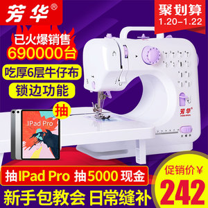 Fanghua 505A sewing machine mini small desktop lock multifunctional electric household thick sewing machine