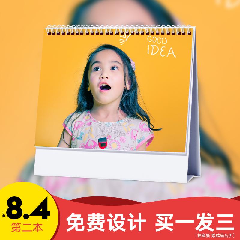 台历定制diy2020年照片制作宝宝日历创意做个性年历来图自制2019