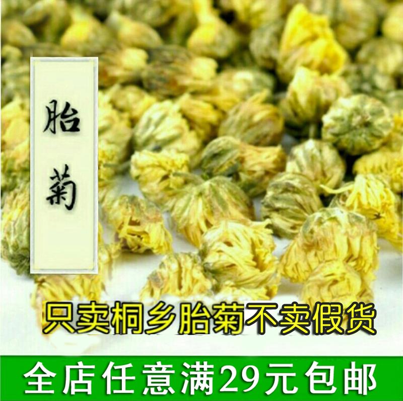 桐乡杭白胎菊王50g,另有特级正宗贡菊白菊花可搭配枸杞金银花茶