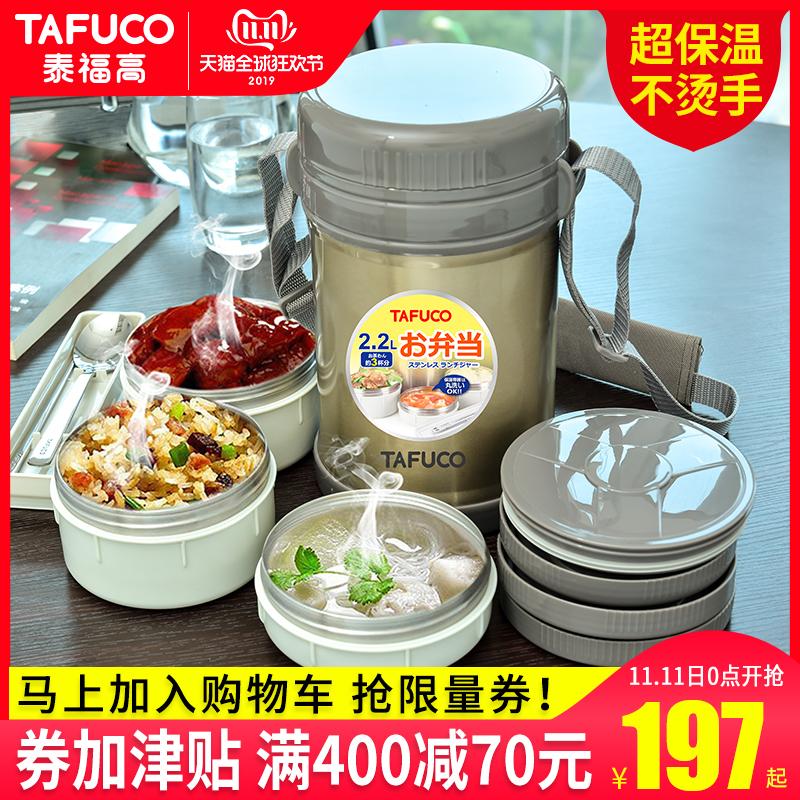 日本泰福高不锈钢保温饭盒超长保温桶 学生便当盒大容量焖烧杯壶
