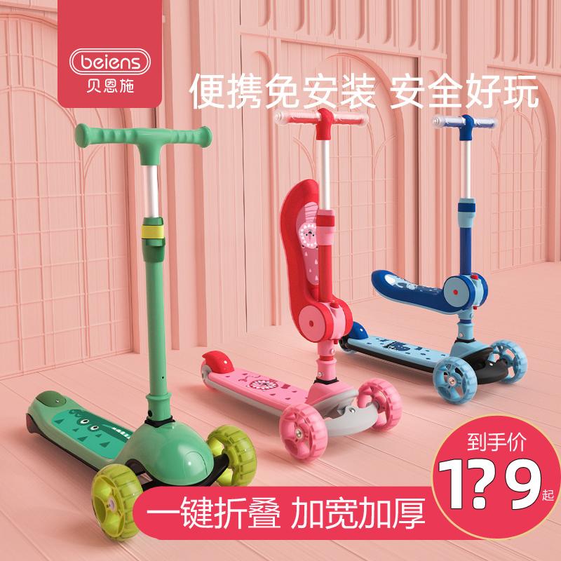 贝恩施儿童滑板车三合一折叠1-2-3-6-12岁宝宝单脚踏板溜溜车小孩