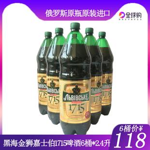 乌克兰原装进口整件黑海金狮1715小麦精酿啤酒2.4L*6瓶11月份生产