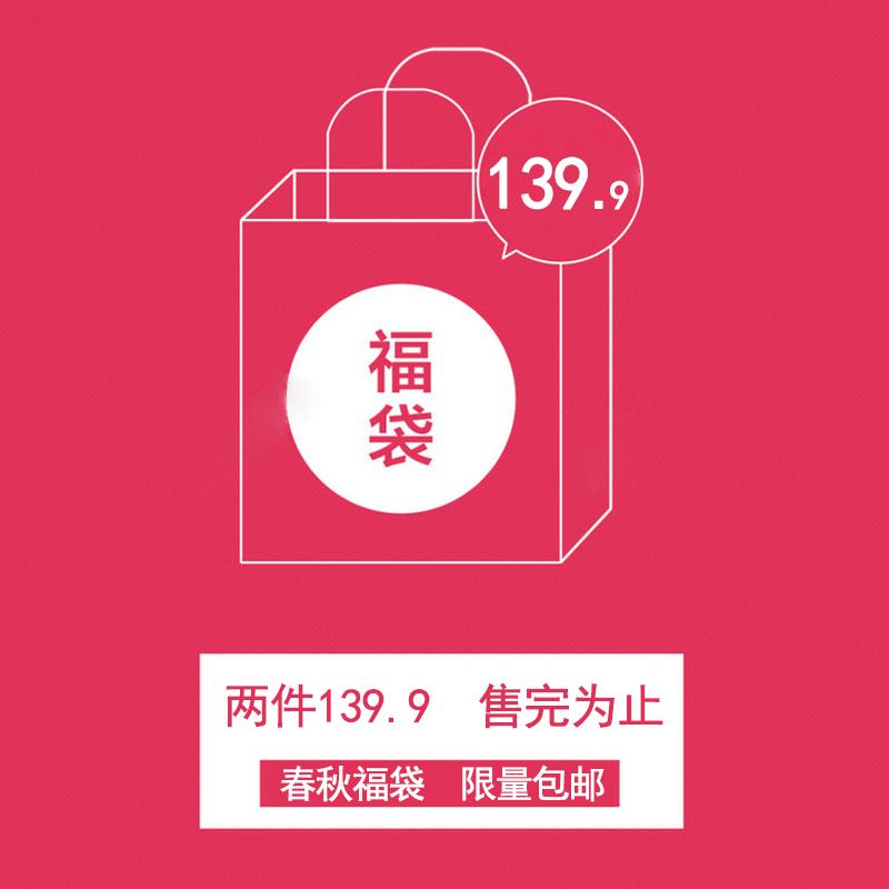 春秋福袋 139.9元两件包邮 反季清仓具体介绍看详情 看好再拍!