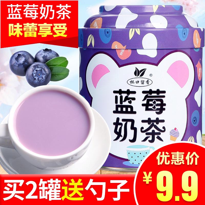 【新品上市】蓝莓奶茶 杯口留香袋装速溶蓝莓味奶茶粉 下午茶冲饮